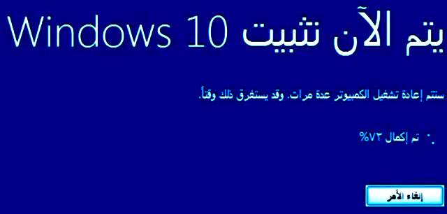 تحديث Windows 7 إلى Windows 10 بدون فورمات