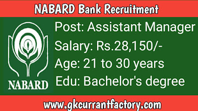 NABARD Bank Assistant Manager Recruitment, Nabard Bank Recruitment