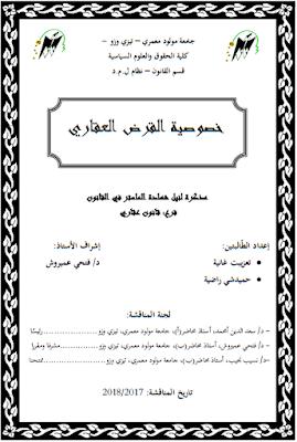 مذكرة ماستر : خصوصية القرض العقاري PDF