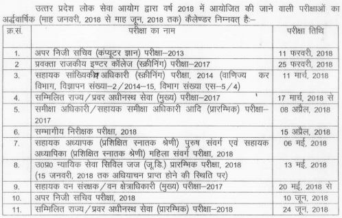 image : UPPSC Exam Calendar 2018 : Detailed Exam Dates @ TeachMatters