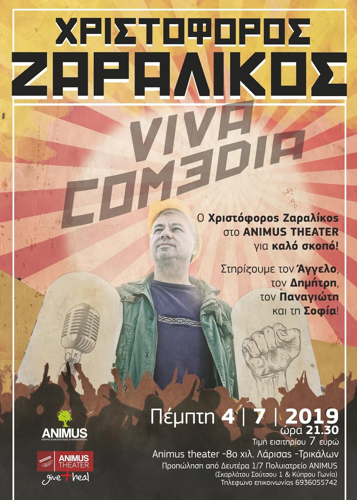 Ο Χριστόφορος Ζαραλίκος στο ANIMUS Theater για καλό σκοπό!