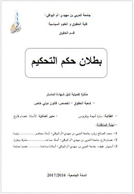 مذكرة ماستر: بطلان حكم التحكيم PDF
