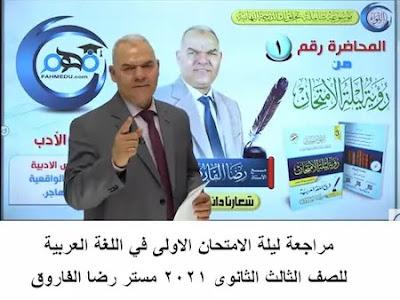 مراجعة ليلة الامتحان الأولى في اللغة العربية الصف الثالث الثانوي