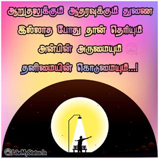 Thanimai tamil quote