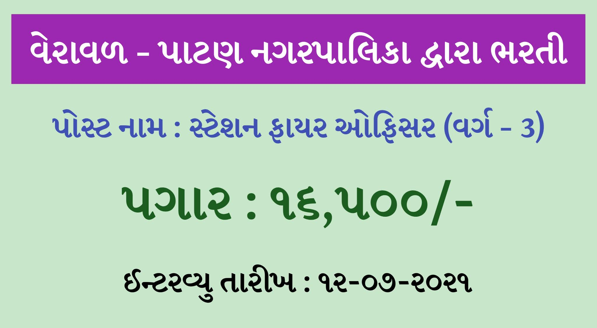 Veraval - Patan Nagarpalika Recruitment Fire Officer post 2021,Veraval - Patan Nagarpalika Recruitment 2021,Nagarpalika Recruitment 2021