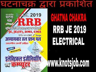 RRB JE इलेक्ट्रिकल इंजीनियरिंग एवं कम्प्यूटर 2019