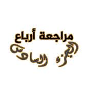 احفظ القرآن الكريم بدون شيخ