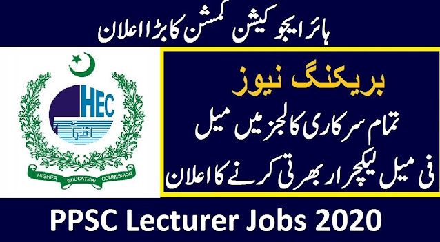 ppsc-lecturer-jobs-2020