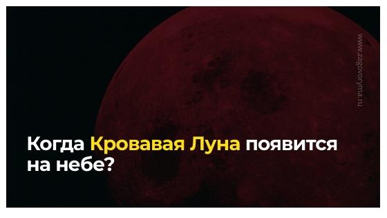 Когда Кровавая Луна появится на небе?