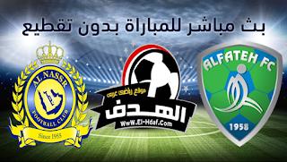 مشاهدة مباراة النصر والفتح بث مباشر بتاريخ 30-08-2019 الدوري السعودي