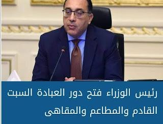 رئيس الوزراء فتح دور العبادة السبت القادم والمطاعم والمقاهى
