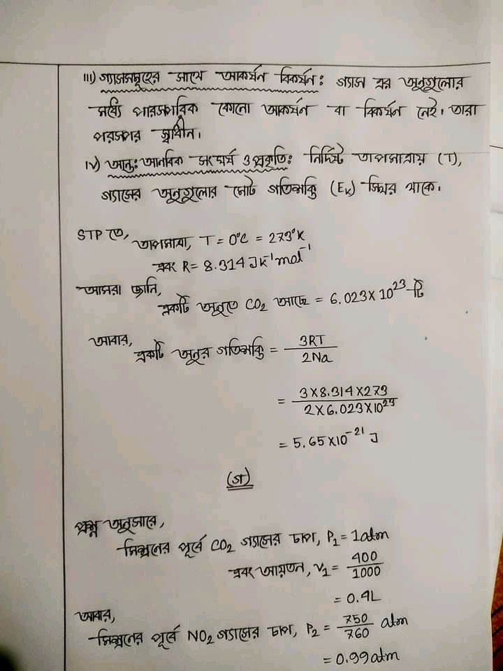 HSC Chemistry 2nd Paper 3rd week Assignment Answer 2021