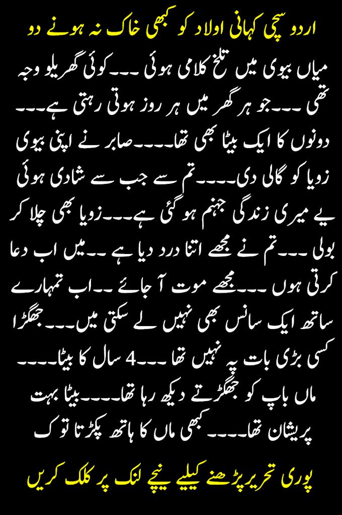Urdu kahani aulad ko kabhi khak na hony do | urdu kahani with good lesson | اردو سچی کہانی اولاد کو کبھی خاک نہ ہونے دو