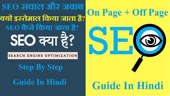 Most Important SEO Questions and Answers in Hindi