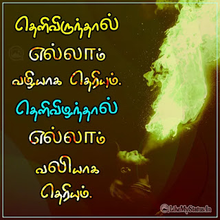 Tamil Quote for life