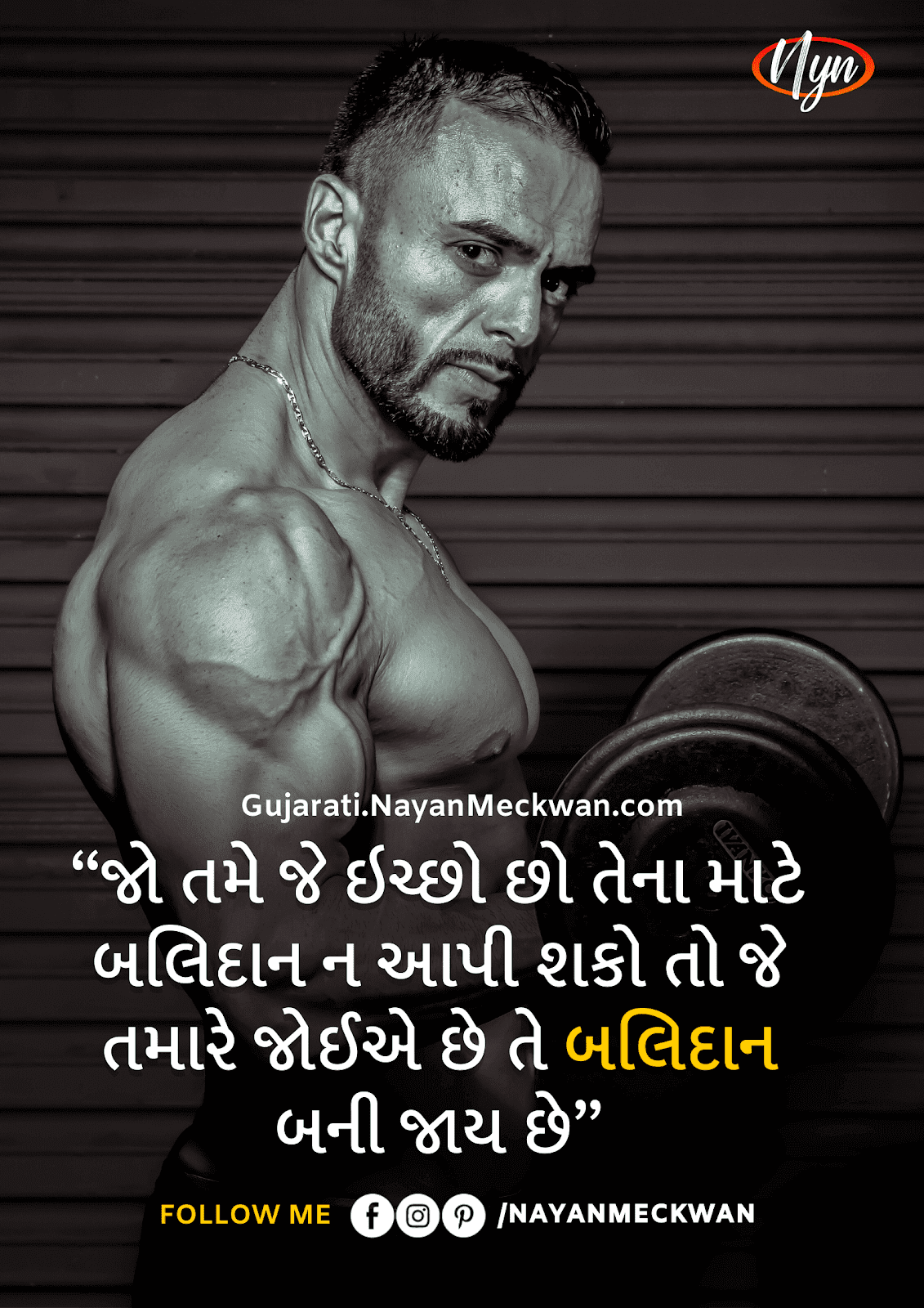 Best Gujarati GYM Inspirational and Motivational Suvichar Quotes Status 2020