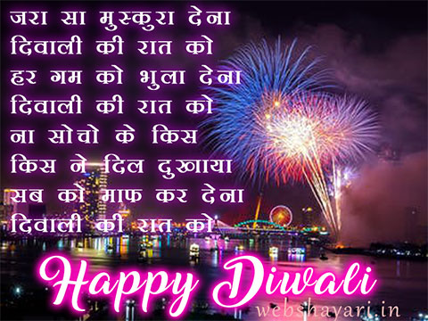 happy diwali shayari image hd