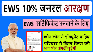 EWS reservation eligibility Criteria/Document Required in Hindi