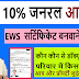 EWS Certificate Application process | EWS Certificate कैसे बनवाये