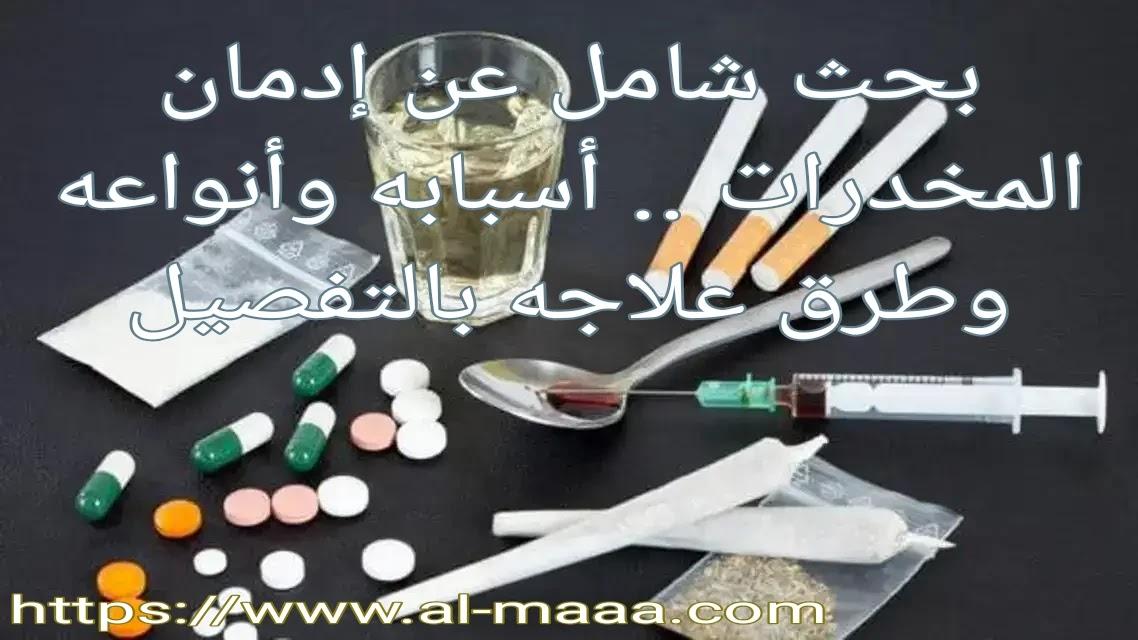 موضوع شامل عن إدمان المخدرات