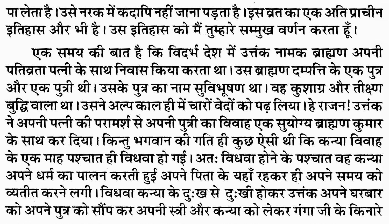 In thursday pdf katha vrat hindi