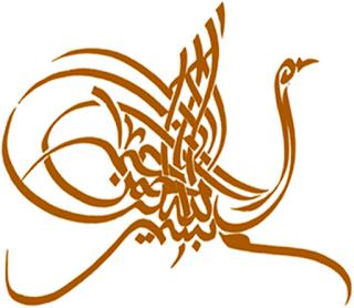 Contoh Tulisan Kaligrafi Bismillah Yang Cantik Dan Unik