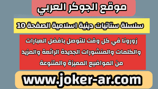سلسلة ستاتيات دينية اسلامية 2021 الصفحة 10 - الجوكر العربي