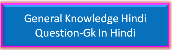 Current GK Question in Hindi.GK Questions in Hindi With Answers