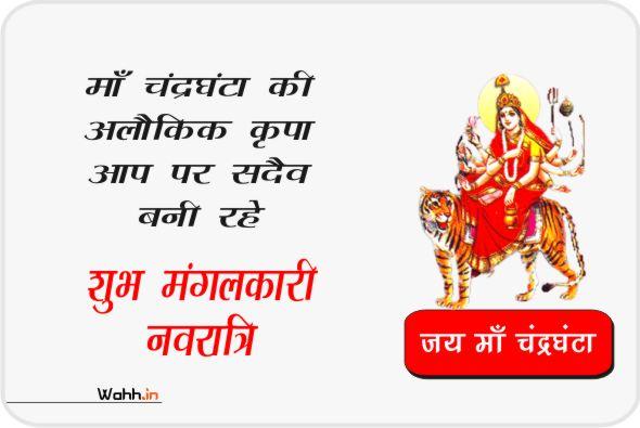 Navratri Maa Chandraghanta Status Images