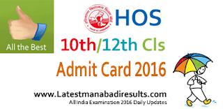 Haryana Open School HOS 10th Admit Card 2016, HOS 12th Admit Card 2016
