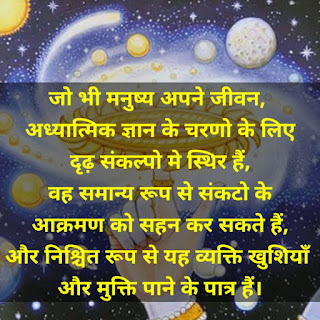 Krishna Images With Quotes.