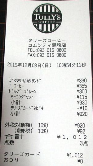 タリーズコーヒー コムシティ黒崎店 2019/12/8 飲食のレシート