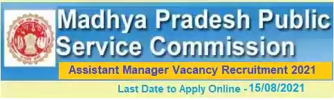 MP PSC Assistant Manager Recruitment 2021