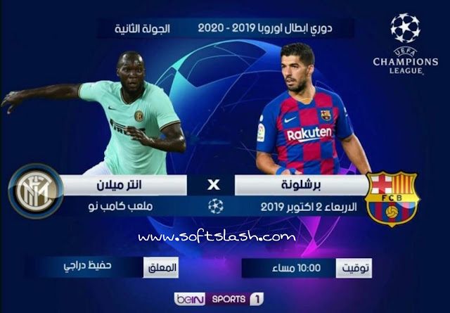 بث مباشر Barcelona vs Inter milan بدون تقطيع بمختلف الجودات