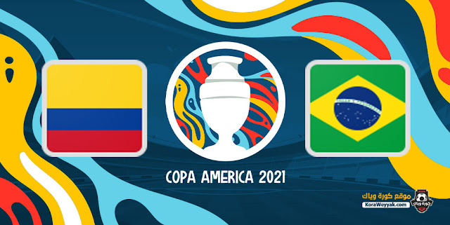 نتيجة مباراة كولمبيا والبرازيل اليوم 24 يونيو 2021 في كوبا أمريكا 2021