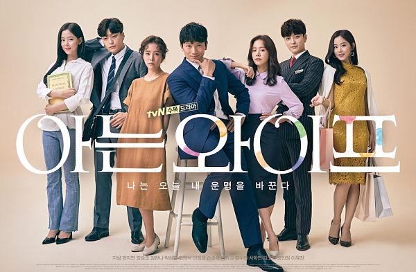 Sinopsis pemain genre Drama Familiar Wife (2018)