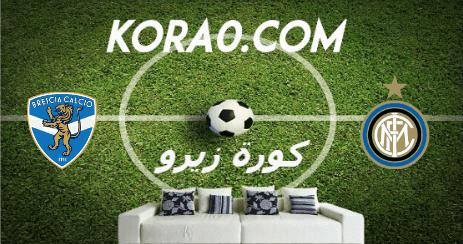 مشاهدة مباراة انتر ميلان و بريشيا بث مباشر اليوم 1-7-2020 الدوري الإيطالي