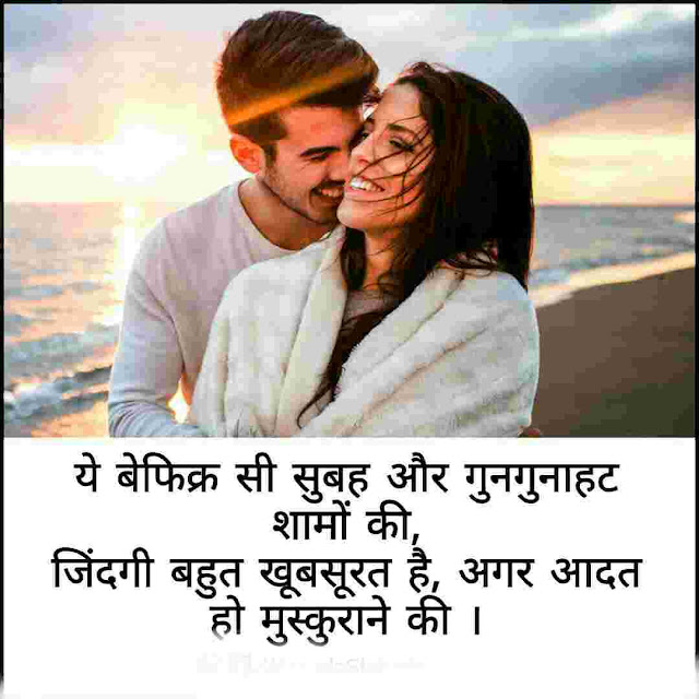 Love Hindi Shayari With Images , Romantic Hindi Shayari With Images download