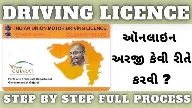 ઘરે બેઠા એજન્ટ વગર ડ્રાઇવિંગ લાઇસન્સ બનાવો | How to Apply For Driving licence Gujarat