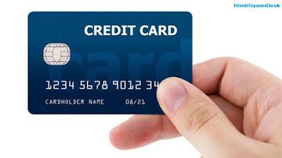 Credit Card Kya Hota Hai   क्रेडिट कार्ड क्या होता है