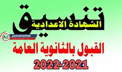 الان تعرف علي تنسيق القبول بالثانوية العامة 2021-2022 بالدرجات في جميع محافظات مصر لطلاب الشهادة الاعدادية من خلال وزارة التربية والتعليم