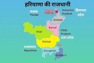 हरियाणा की राजधानी क्या है - capital of haryana in hindi