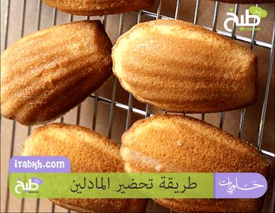 افضل حلويات جزائرية تقليدي و والعصرية سهلة التحضير madlen.png
