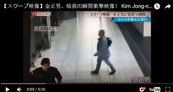 Rakaman video detik-detik pembunuhan Kim Jong-nam tersebar