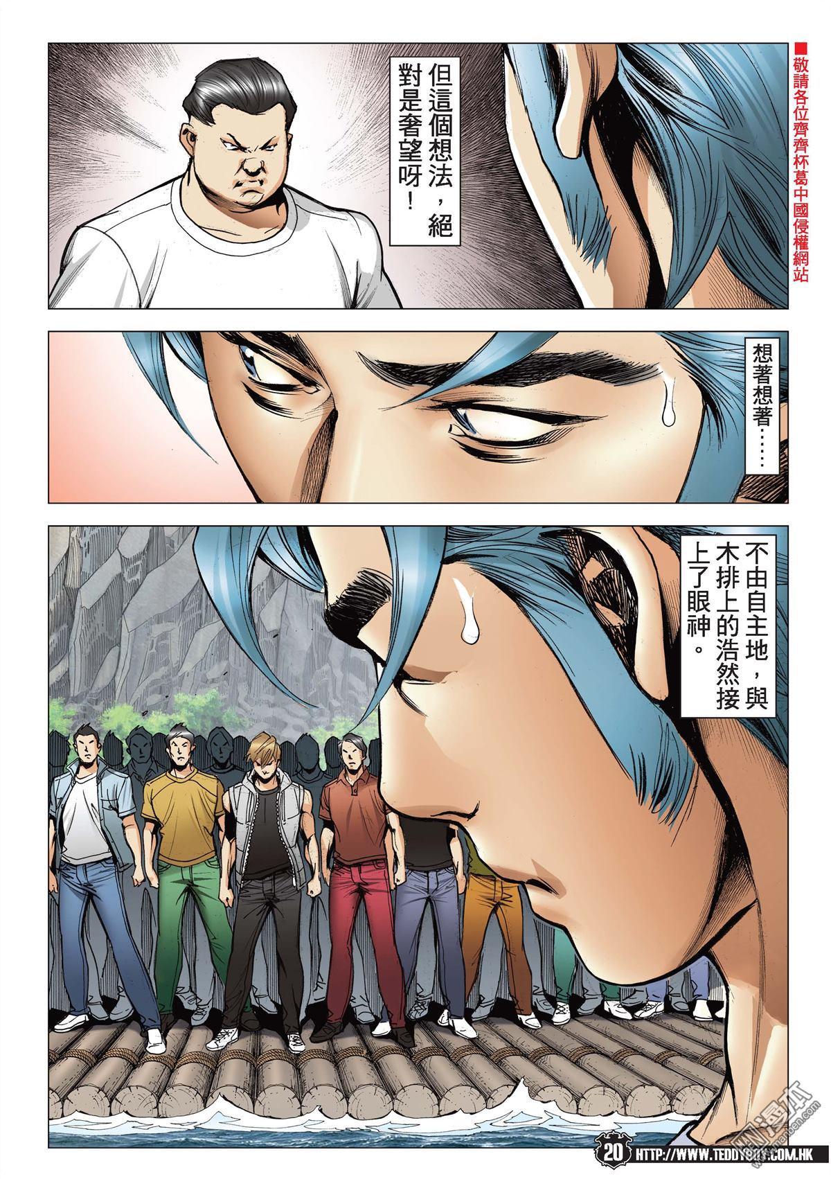 Người Trong Giang Hồ chapter 2146: có số không nói sớm trang 17