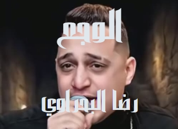 كلمات اغنيه الوجع رضا البحراوي