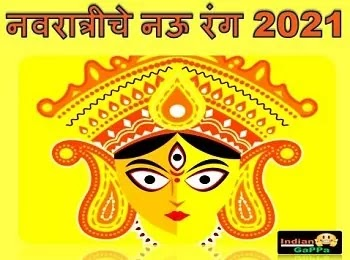 नवरात्रीचे नऊ रंग 2021 - नवरात्रीचे नऊ कलर 2021 - Navratri Colours 2021 List