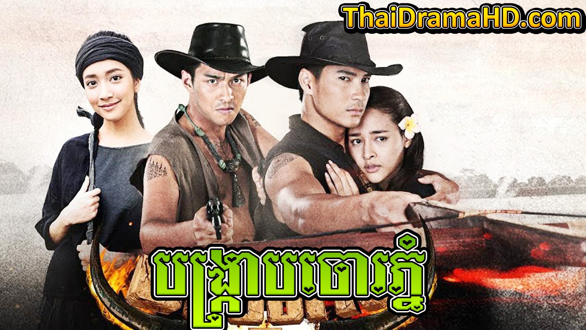 Nak Bangkrab Choa Phnom   Thai Drama   Khmer Movie   Phumikhmer   movie-khmer   video4khmer   khmotions   kolabkhmer   khmer drama   ksdrama   cookingtips   roscheat   khmertimeskh   khmerkomsan   phumi7   merlkon   film2us   movie2kh   sweetdrama   khmercitylove   khreplay   tvb cambodia drama   ckh7   srokthai   phumimedia   phumi8   khmer avenue   khmer search   Soyo   khmerfans