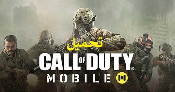 تحميل لعبة call of duty mobile على اجهزة اندرويد وios
