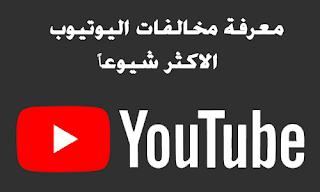 اكثر مخالفات اليوتيوب شيوعا لن تحقق لك الدخل في اليوتيوب